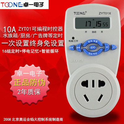 Zhuoyi ZYT01X Household Rice Cooker Power Timer Socket Cycle Switch Microcomputer Time Control 10A