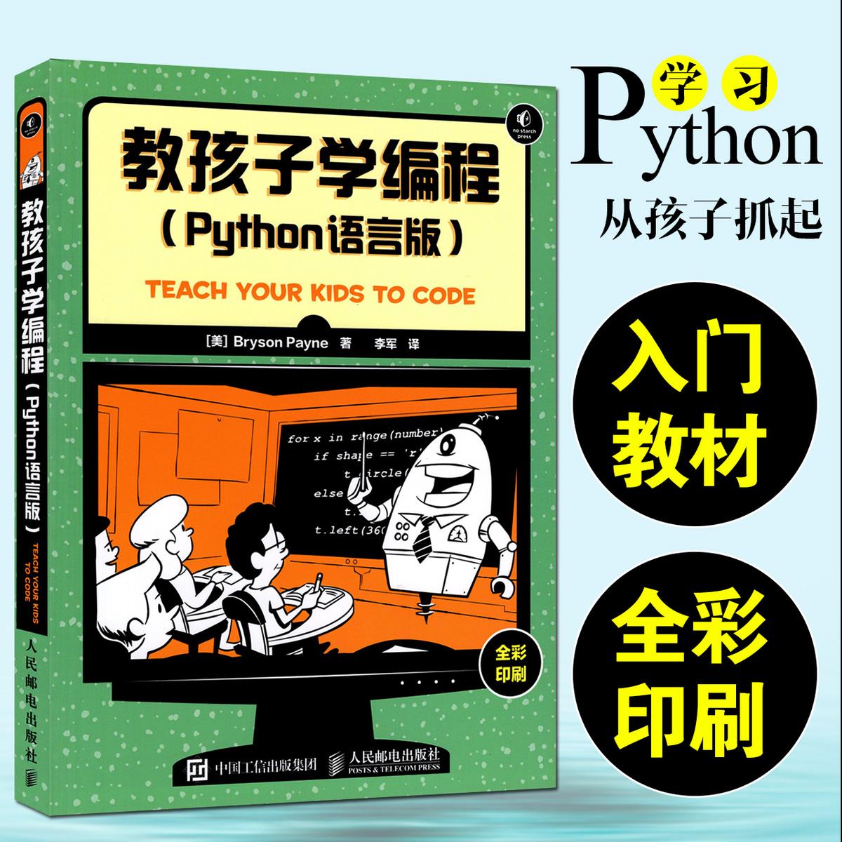 趣学Python 教孩子学编程儿童编程入门教程书籍 中小学生儿童计算机语言编程启蒙书籍教材零基础学计算机编程教程书籍从入门到精通