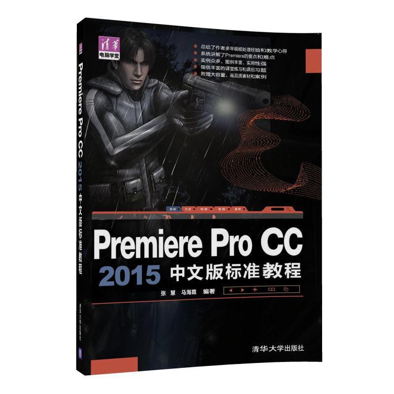 Premiere Pro CC 2015中文版标准教程 pr cc影视编辑软件视频教程书籍 pro cc从入门到精通 pro cc软件视频自学教程 基础教材q8z