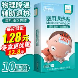 10片】小儿医用正品退热贴物理降温儿童宝宝冰袋婴幼儿退烧贴成人
