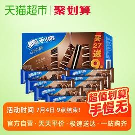 亿滋奥利奥巧克力味威化460.8g饼干香脆网红休闲办公零食27+9条