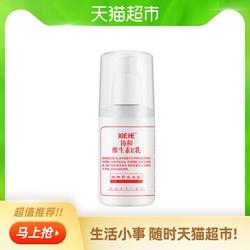 协和乳液/面霜维生素E乳100mlVE身体乳国货护肤品正品补水保湿