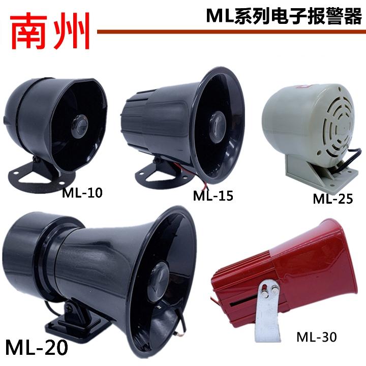 南州南洲电子报警器蜂鸣器ML-10/15/20/25/30喇叭12V220V380V110V