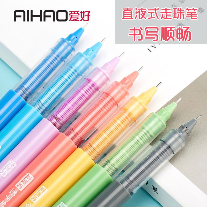 爱好直液式走珠笔彩色针管中性笔学生用手帐笔水性笔办公签字笔