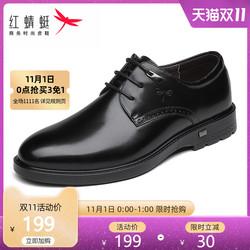红蜻蜓皮鞋真皮商务男鞋百搭舒适时尚英伦系带青年休闲软底男皮鞋