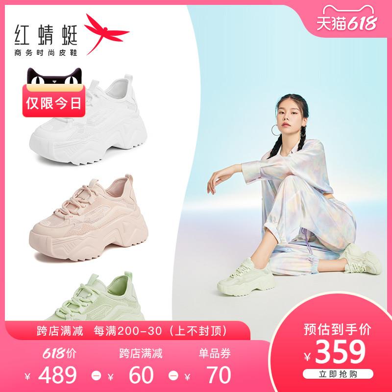【薇娅推荐】红蜻蜓小懒猫老爹鞋2021夏季网面厚底百搭休闲运动鞋