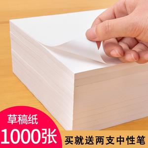 领2元券购买草稿纸1000张学生用护眼打草纸便宜