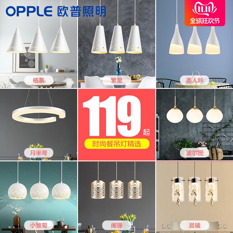 △欧普照明 led吊灯餐厅灯具三头餐吊灯饰现代简约创意个性吧台CD