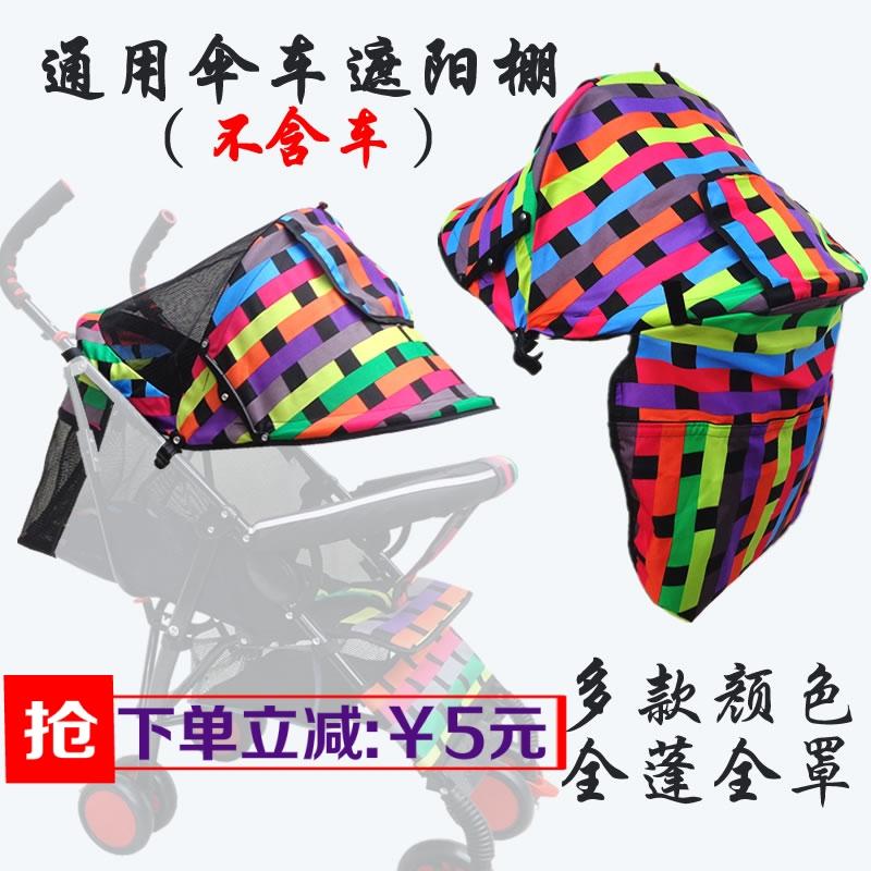 Аксессуары для колясок Артикул 521243376688