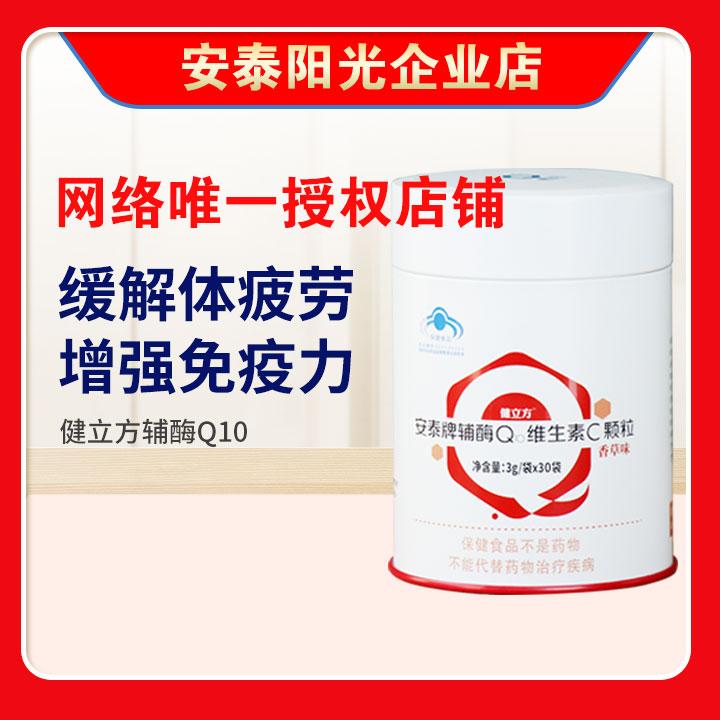 健立方安泰ブランドコエンザイムQ 10ビタミンC顆粒(バニラ味)健立方水溶性コエンザイムQ 10