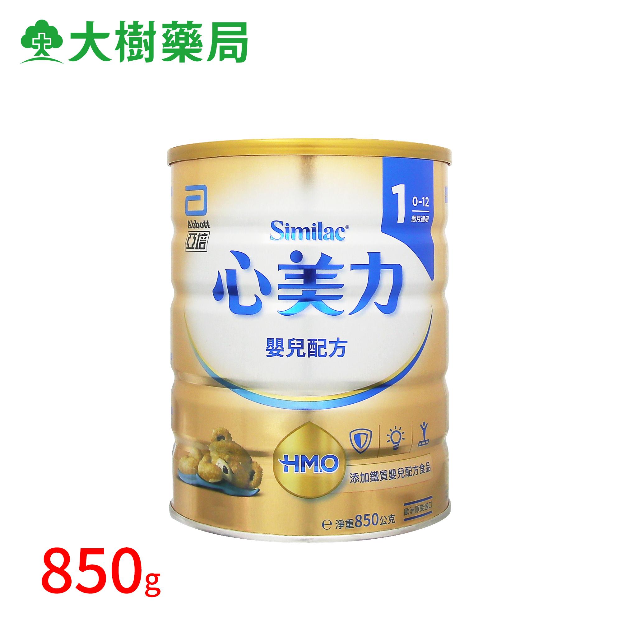 Original imported Abbott infant milk powder 1 stage 900g Abbott simeline 1 stage genuine Irish direct mail