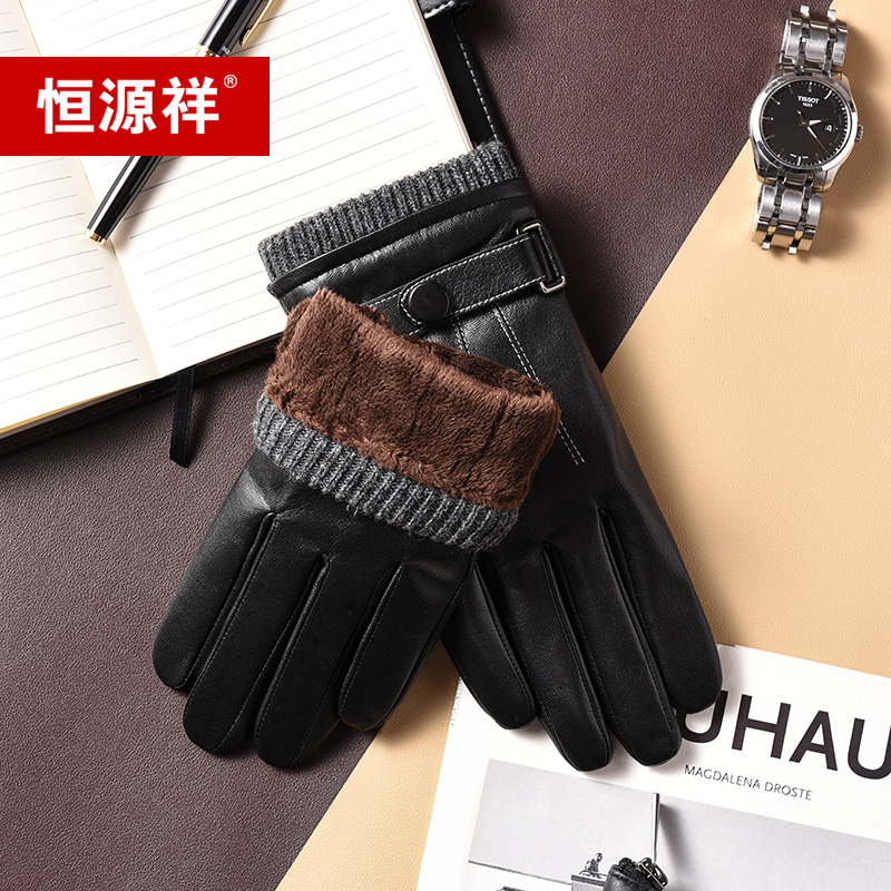 Hengyuanxiang leather gloves men's winter plus velvet thickening warmth touch screen riding winter sheepskin gloves men's thin