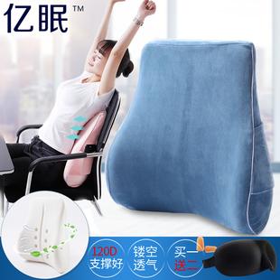 护腰靠垫记忆棉办公室大腰靠汽车座椅子孕妇靠背垫腰枕抱枕透气