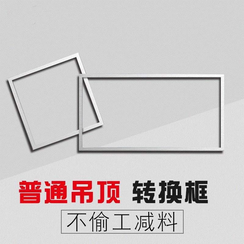 转接框照明模块亚太600300转换框非铝扣板安装配件热卖冲钻