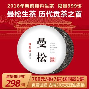 【皇家茶园】云南曼松贡茶普洱茶生茶饼2018年春 700元1提再送1饼