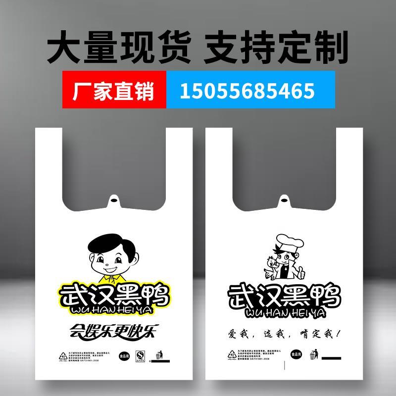 订制武汉周记黑鸭袋子小号定做鸭脖塑料袋熟食店袋外卖打包袋印字