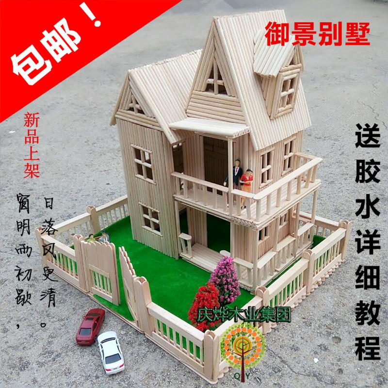 雪糕棒木条diy制作房子别墅材料儿童益智手工木棍棒冰棒棍圆木棍