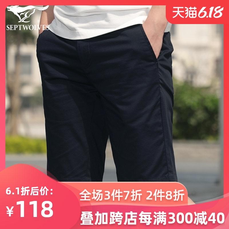 七匹狼休闲短裤2020夏季新款韩版男士五分裤子宽松百搭直筒男装潮