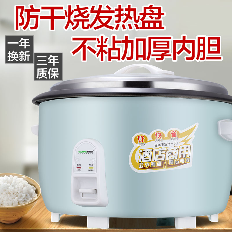 WiMAX canteen household electric cooker commercial kitchen small electrical appliances hotel 10l45 large capacity electric cooker