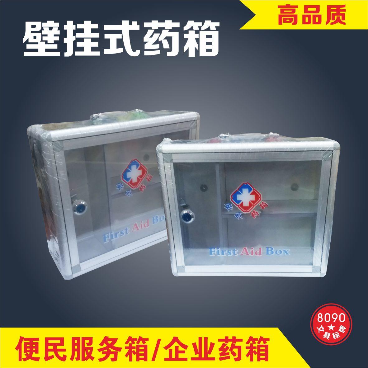 家庭药箱家用壁挂式便民服务箱药品应急急救收纳箱特大小号便民箱