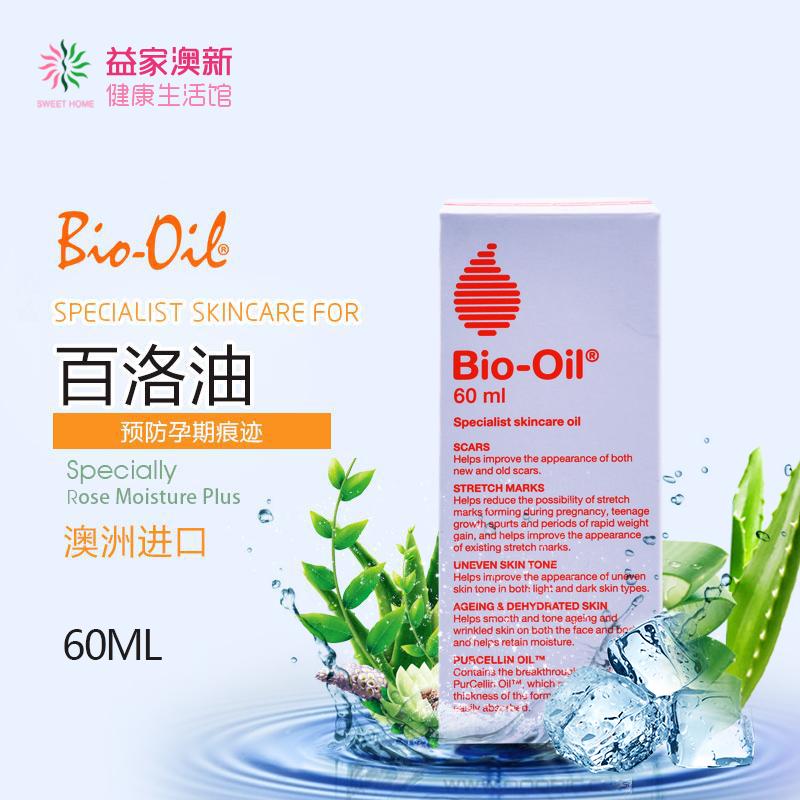 [益家澳新健康生活馆妊娠纹护理]澳洲Bio oil百洛油生物油预防妊月销量0件仅售75元