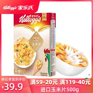 家乐氏泰国进口即食冲饮营养谷物早餐食品麦片香脆原味玉米片500g