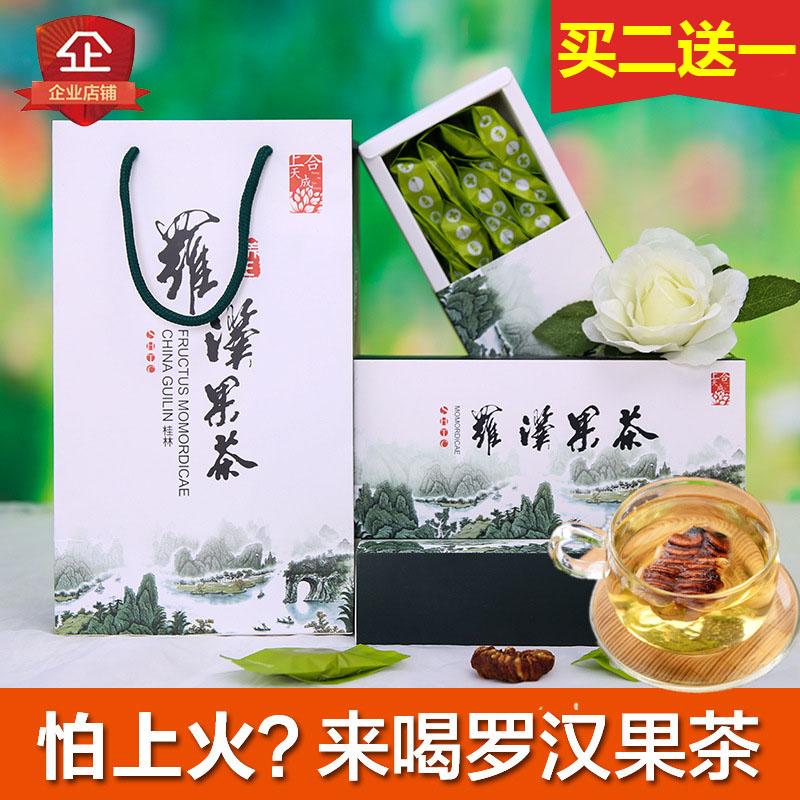 广西桂林罗汉果清热解毒下火茶特级正品润嗓护嗓子清咽茶盒装包邮