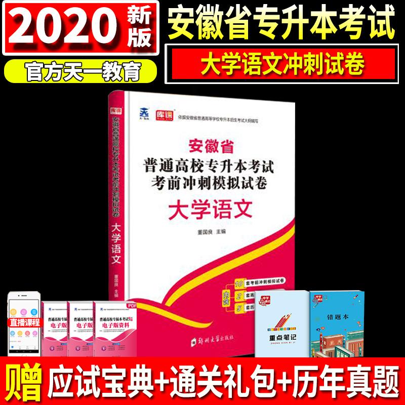 新版2020年安徽省专升本考试用书2020大学语文试卷 安徽省普通高校全日制专升本考试用书