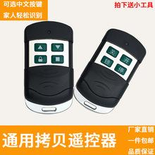 通用型对拷车库门遥控器卷帘门卷闸门遥控器电动门钥匙433/315