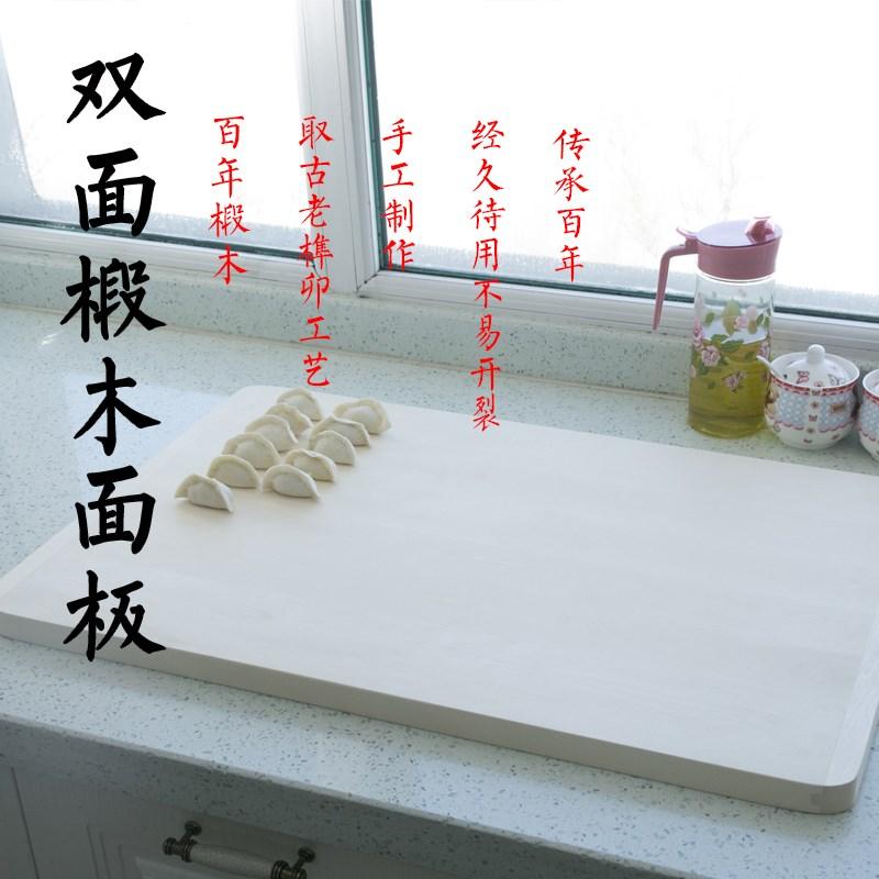 10月20日最新优惠椴木实木擀面板抗菌不粘大号板案板