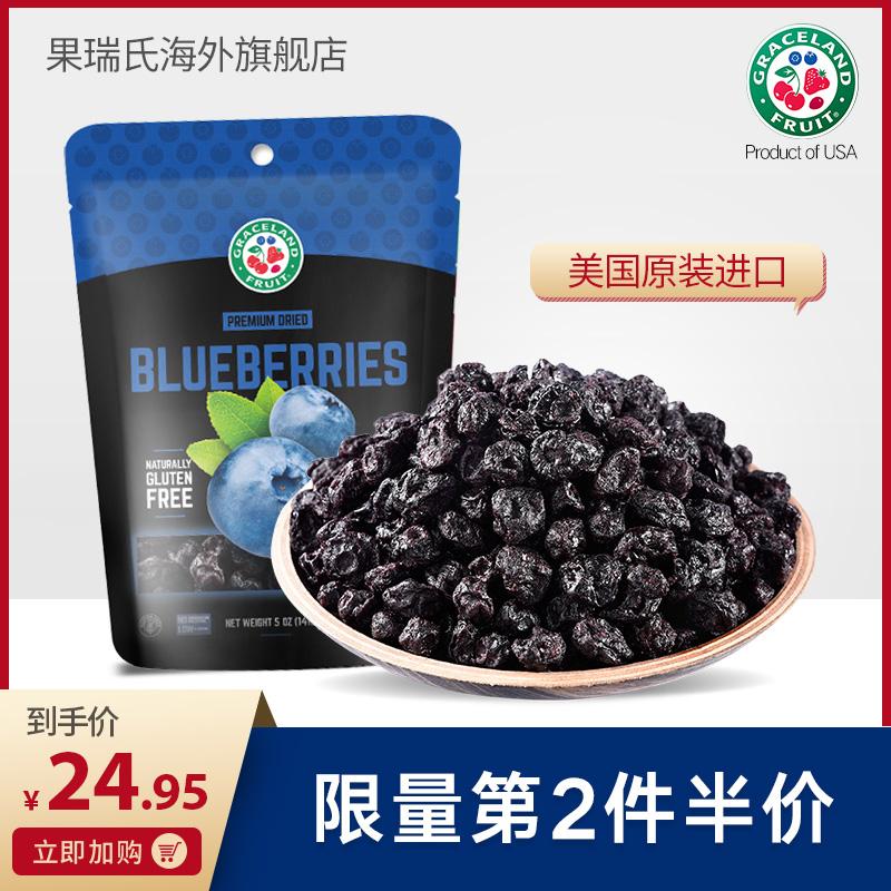 果瑞氏美国蓝莓干无添加蓝莓李果烘焙用孕妇零食脯蜜饯果干蓝莓干