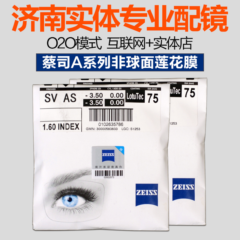 Zeiss 1.56a series sharp diamond cubic silver film 1.60 1.67 aspheric anti blue myopia glasses