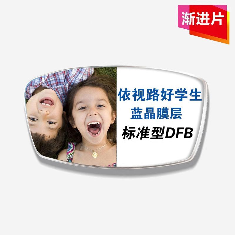 依视路好学生标准型DFB儿童钻晶镜片 蓝晶渐进多焦点近视眼镜片