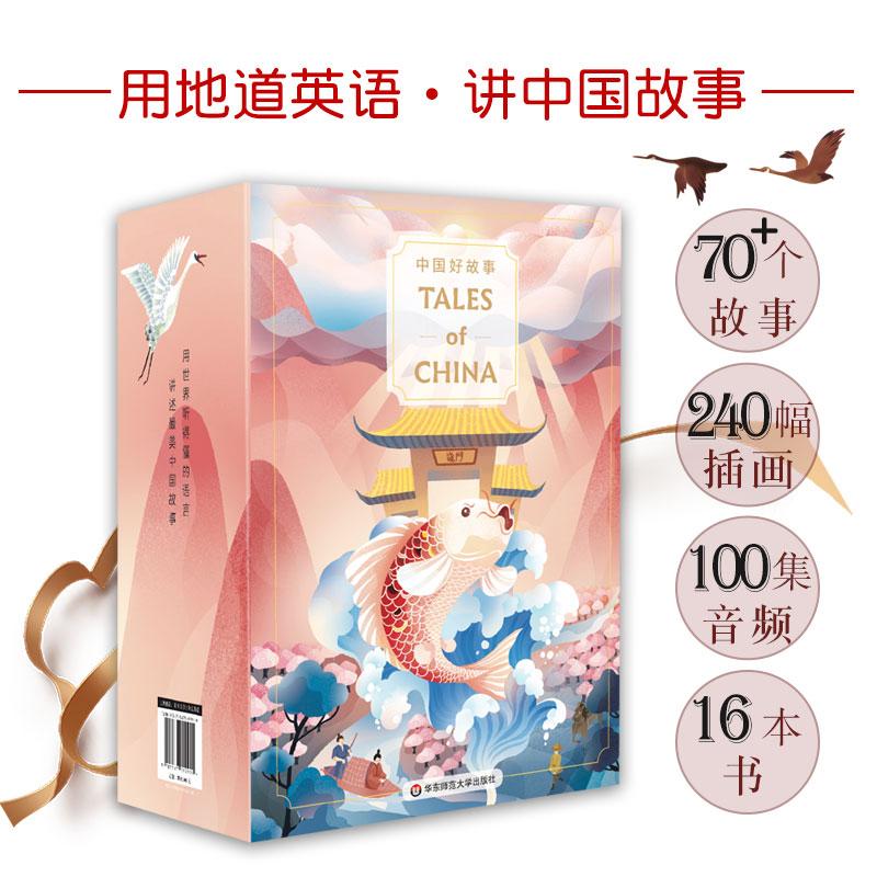中国好故事英语tales of china 英文版全套16册 华东师范大学蓝思阅读评级认证少儿英语分级阅读中国古代传说好故事书