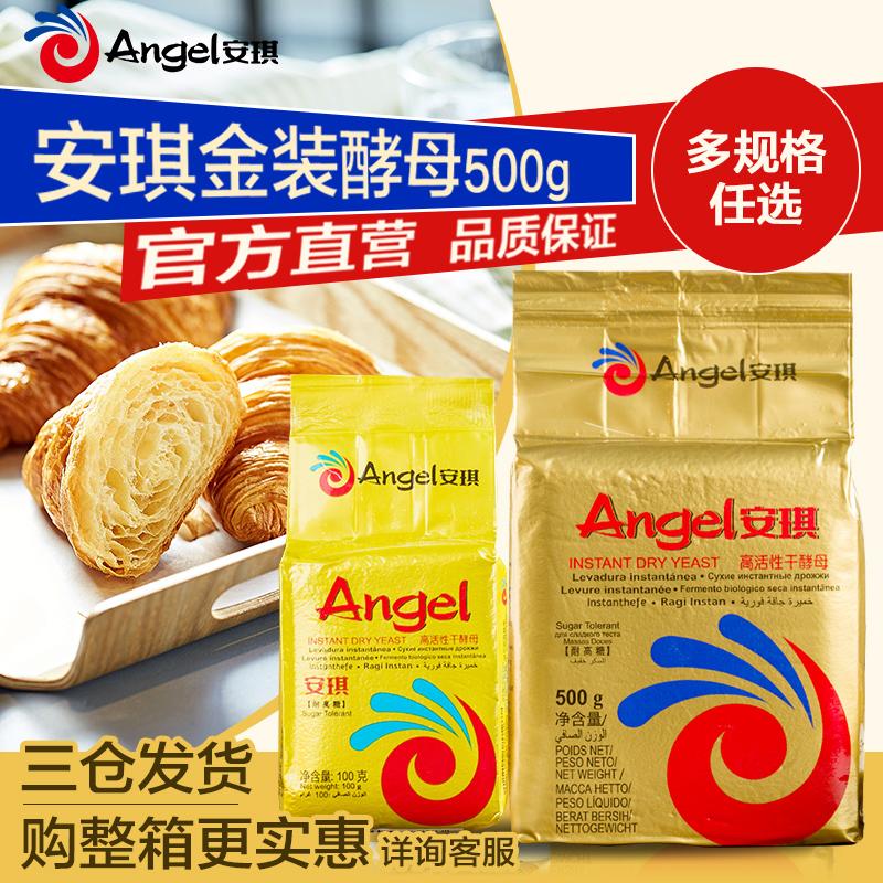 安琪酵母高活性干酵母 酵母粉面包专用孝母发酵粉原料家庭装500g