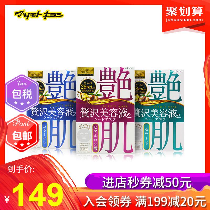 满99元可用5元优惠券【保税】日本松本清utena玻尿酸面膜
