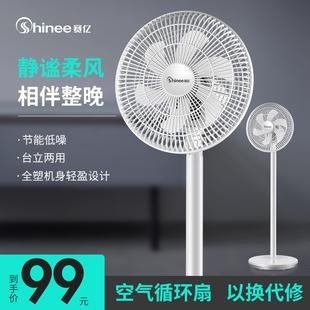 赛亿N9电风扇落地家用静音办公室空气循环扇摇头台立式大风力对流