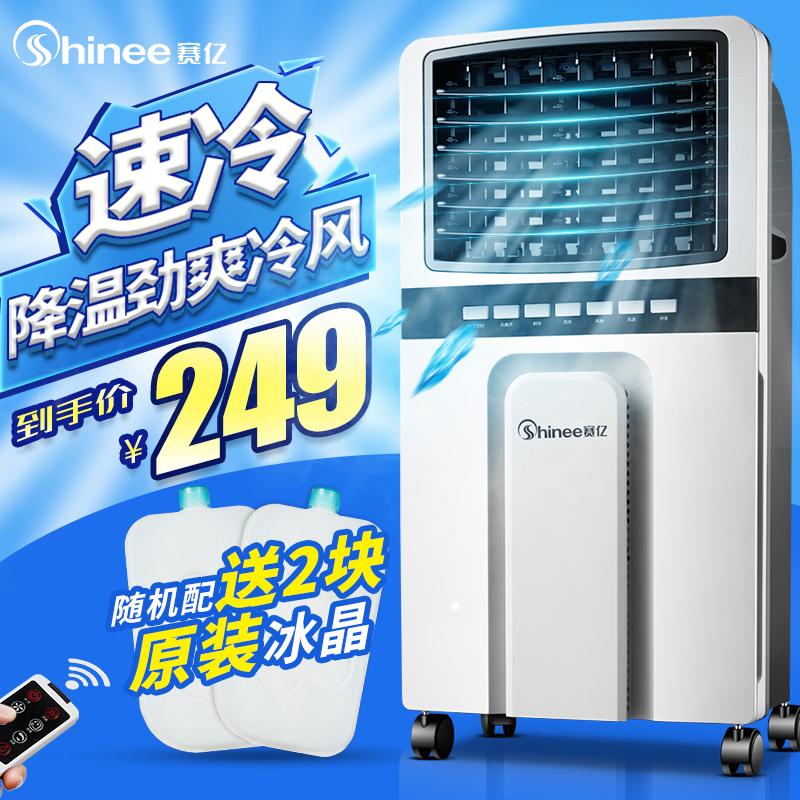 赛亿空调扇遥控冷电风扇家用移动冷暖两用空气净化加湿制冷加热风
