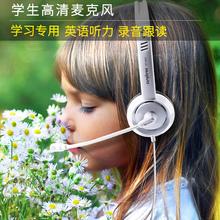 学英语专用耳机学生头戴式台式笔记本电脑网课学习儿童耳麦带话筒