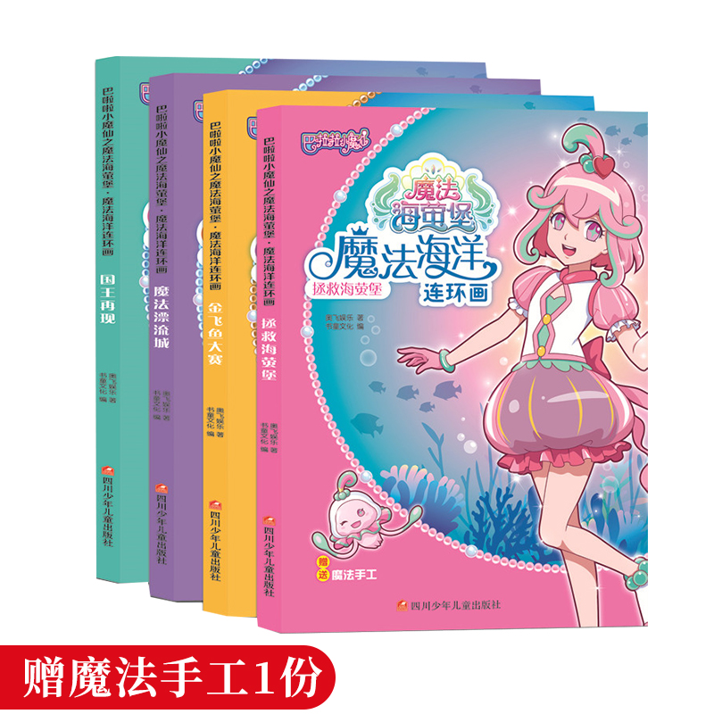 [鸿逸图书专营店绘本,图画书]巴啦啦小魔仙之魔法海萤堡全套4册魔法月销量169件仅售41.6元