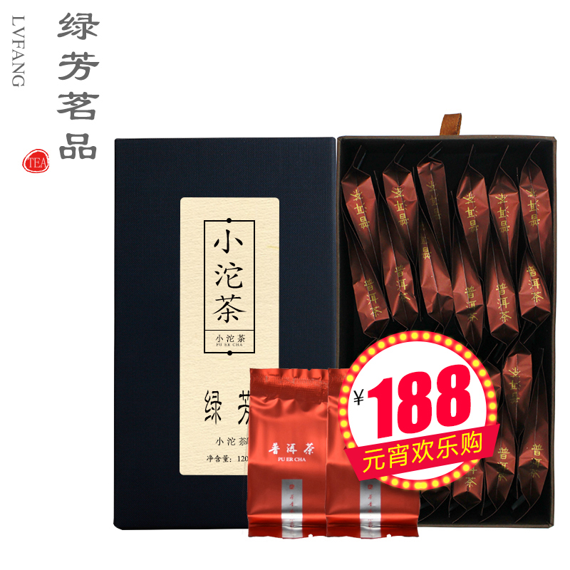 绿芳茶叶 糯米香小沱茶陈年熟茶糯香沱茶礼盒装240g*2