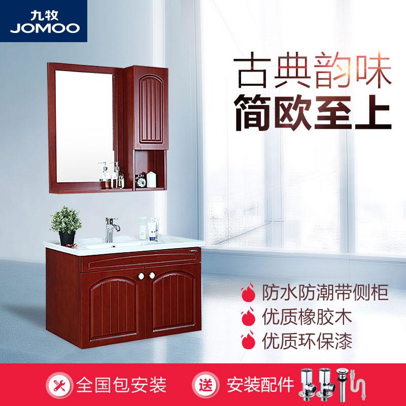 满4999.00元可用2300元优惠券JOMOO九牧卫浴 实木浴室柜组合 洗脸盆洗漱台洗手池进口橡木中式