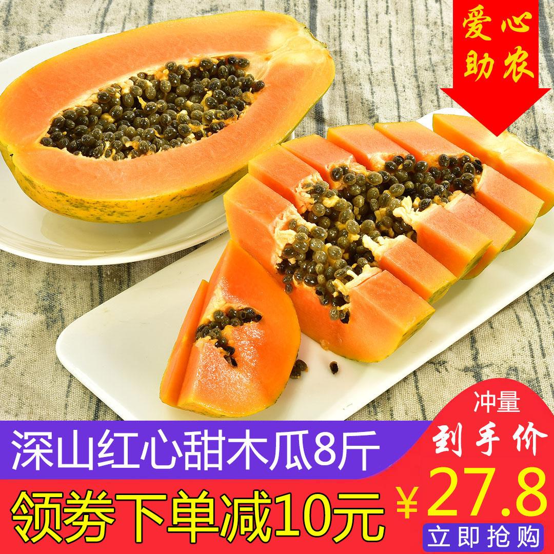 云南红心木瓜树上熟夏威夷牛奶青瓜冰糖新鲜水果8斤5-7个装坏包赔
