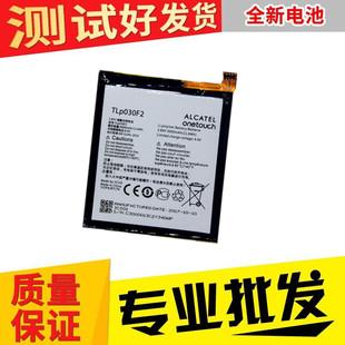 阿尔卡特 idol 4s ot6070 TCL950原装手机电池TLP030F1 tlp030F2