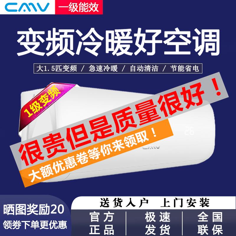 (用65元券)CMV空调挂机小一匹单冷大1.5p冷暖家用一级能效变频2匹客厅壁挂式