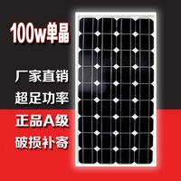 Совершенно новый 100W плитка один кристалл солнечной энергии доска солнечной энергии аккумулятор доска выработки электроэнергии доска свет вольт выработки электроэнергии система 12V домой