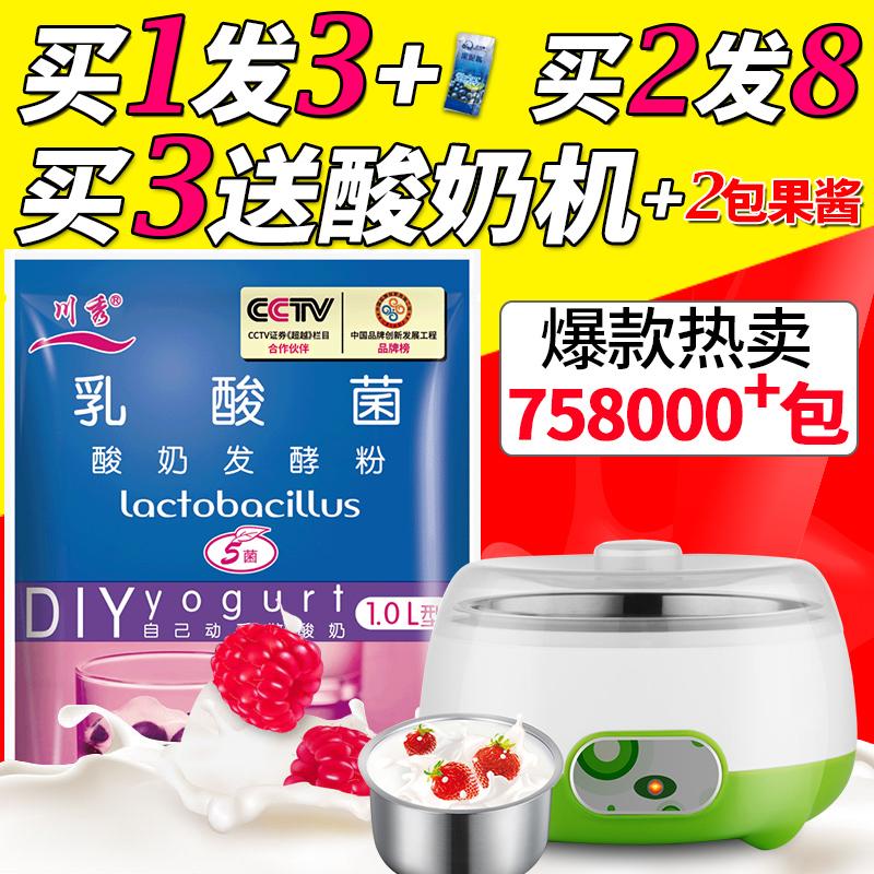 川秀酸奶发酵剂乳酸菌粉儿童益生菌种做酵母粉家用酸奶机自制小包