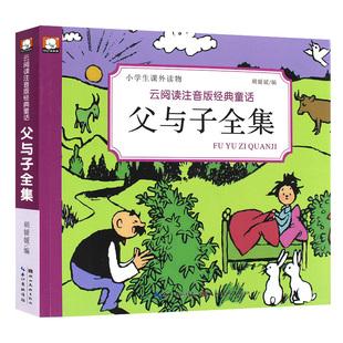 儿童幼儿园一二年级阅读书籍岁小学生课外读物1263大字注音彩色插图适合云阅读注音版经典童话父与子全集正版5减30满