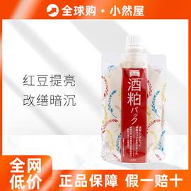 【官方正品】日本PDC酿酒酒糟酒粕面膜 红豆提亮改善暗沉涂抹式