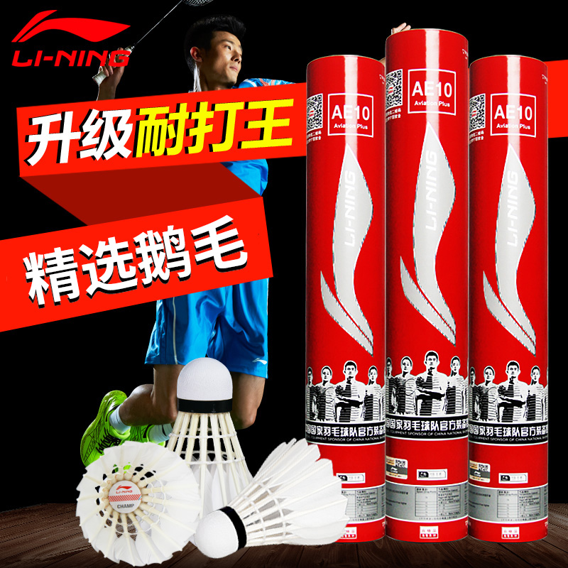Li Ning Badminton Goose Feather Stable King A+60 Not Easily Rotten Indoor and Outdoor Training and Competition Balls 15 Pack